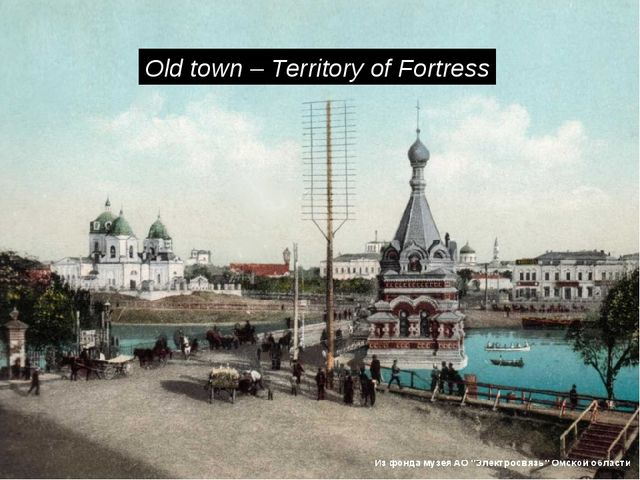 Old town – Territory of Fortress