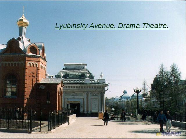 Lyubinsky Avenue. Drama Theatre.