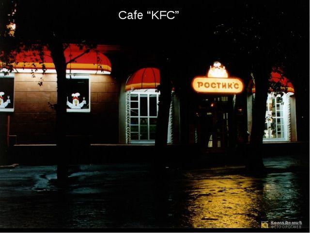 """Cafe """"KFC"""""""