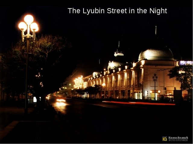 The Lyubin Street in the Night