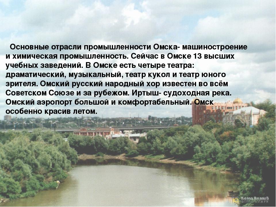 Основные отрасли промышленности Омска- машиностроение и химическая промышлен...