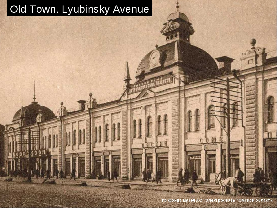 Old Town. Lyubinsky Avenue