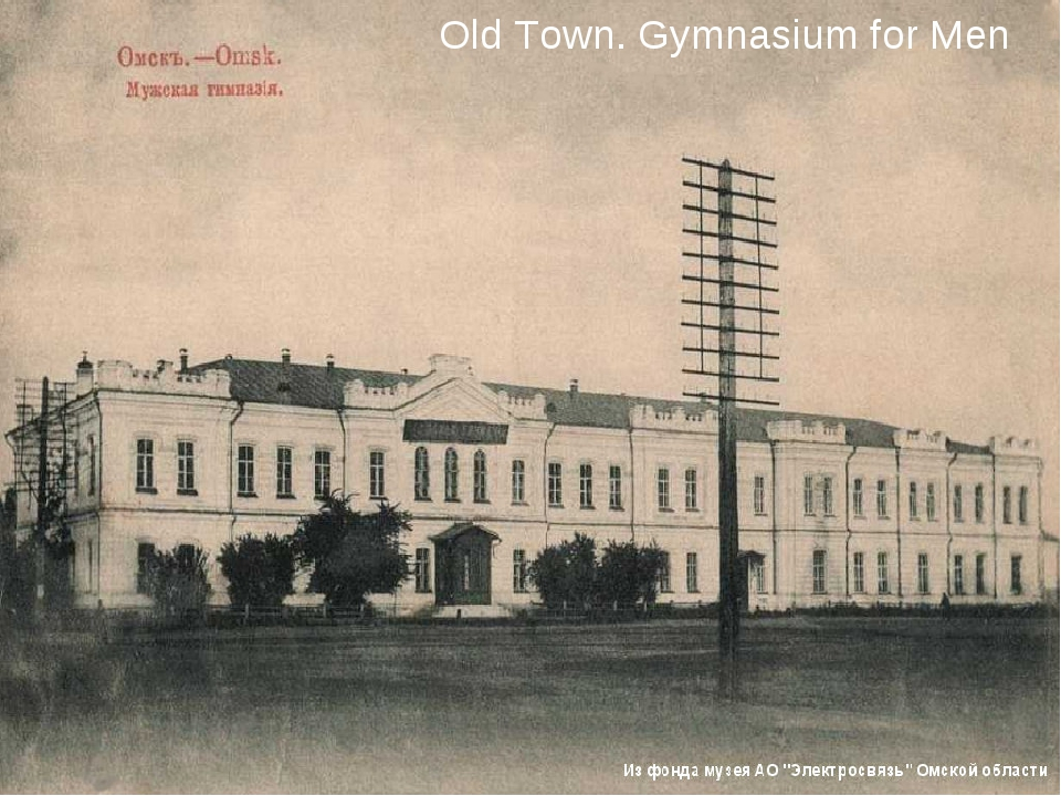 Old Town. Gymnasium for Men
