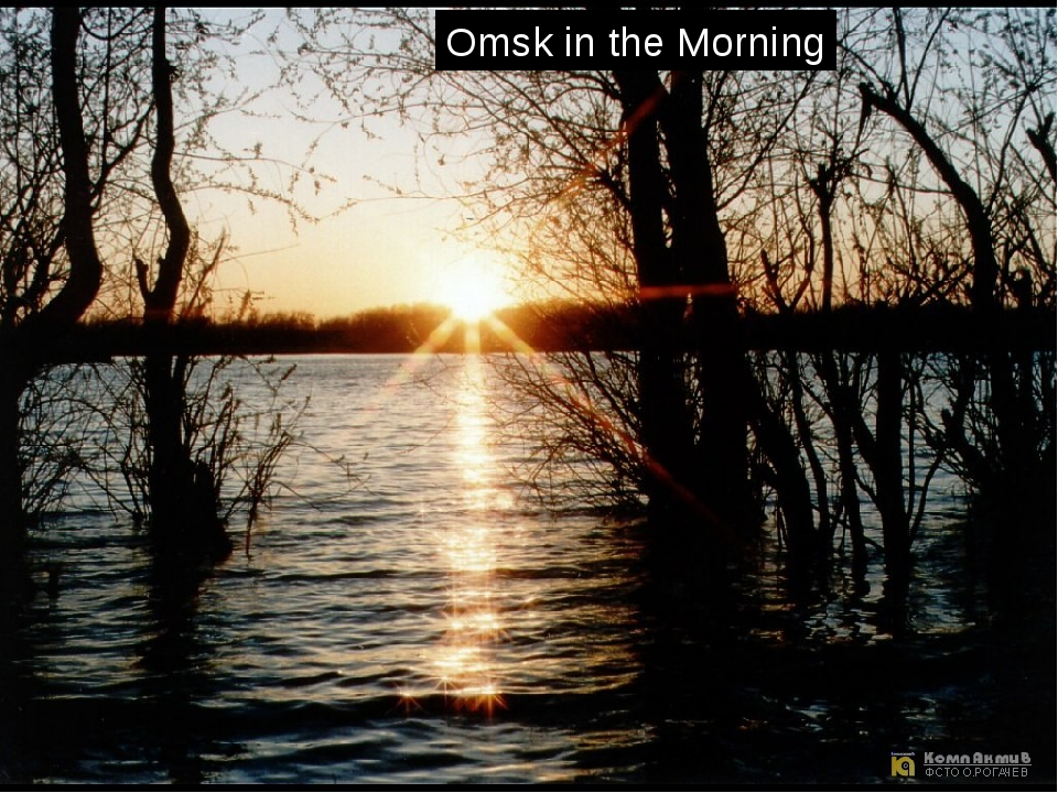 Omsk in the Morning