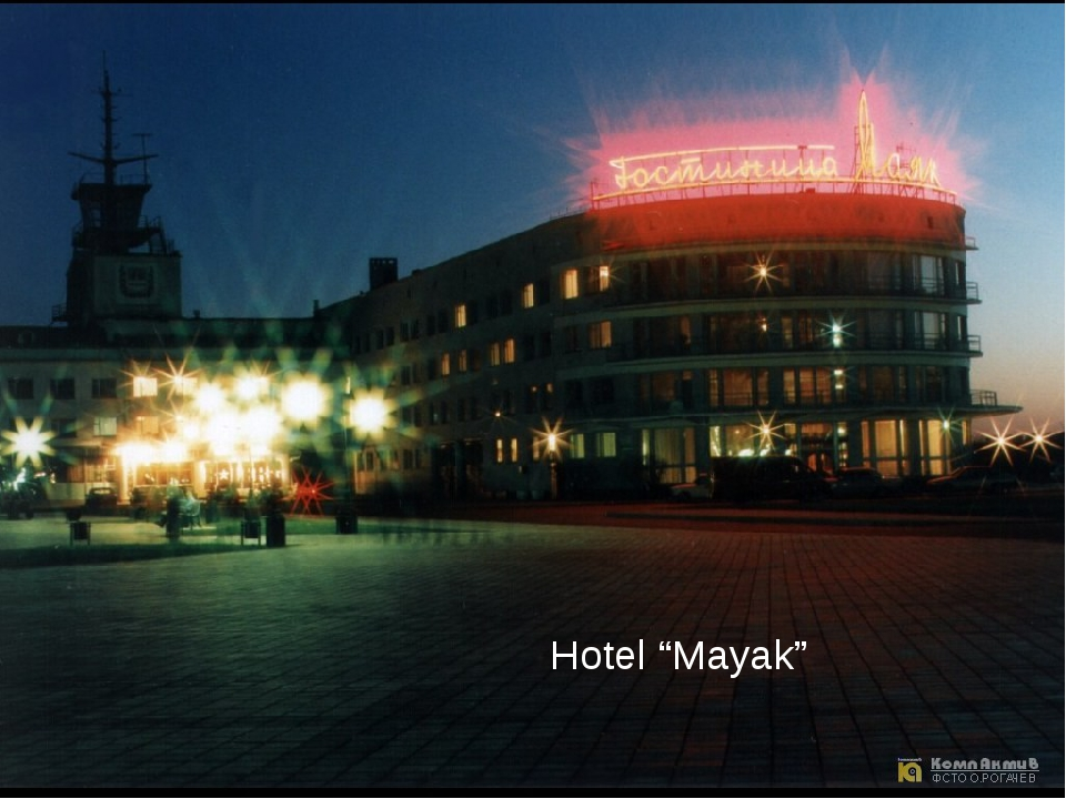 "Hotel ""Mayak"""