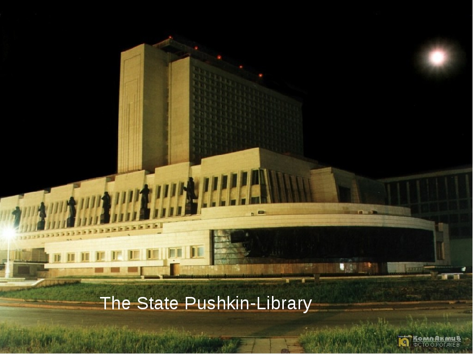The State Pushkin-Library