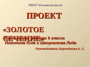 ПРОЕКТ «ЗОЛОТОЕ СЕЧЕНИЕ» Выполнили ученики 6 класса Никитина Юля и Шворникова