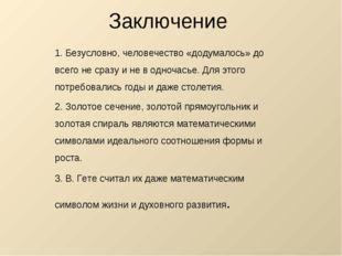 Заключение 1. Безусловно, человечество «додумалось» до всего не сразу и не в