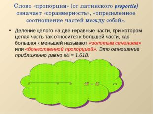 Слово «пропорция» (от латинского proportio) означает «соразмерность», «опреде