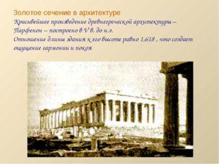 Золотое сечение в архитектуре Красивейшее произведение древнегреческой архите