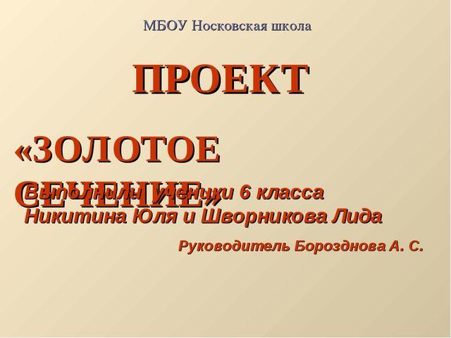 ПРОЕКТ «ЗОЛОТОЕ СЕЧЕНИЕ» Выполнили ученики 6 класса Никитина Юля и Шворникова...
