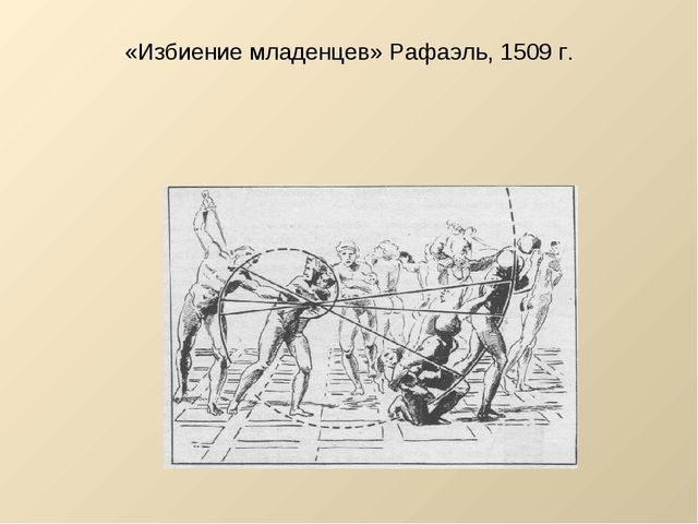 «Избиение младенцев» Рафаэль, 1509 г.