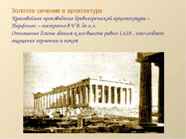 Золотое сечение в архитектуре Красивейшее произведение древнегреческой архите...