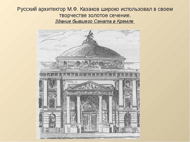 Русский архитектор М.Ф. Казаков широко использовал в своем творчестве золотое...