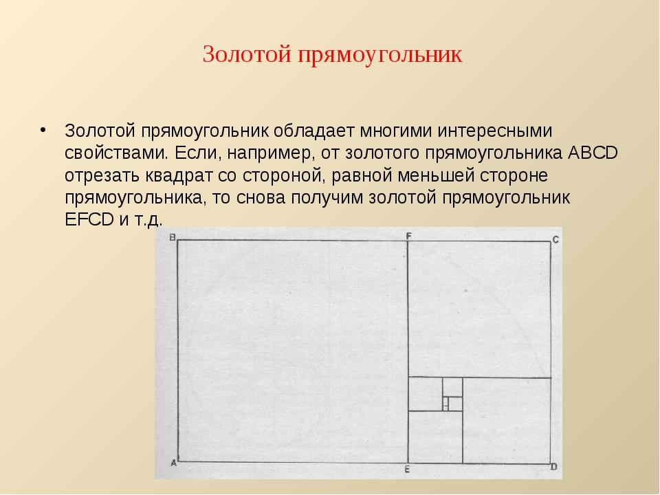 Золотой прямоугольник Золотой прямоугольник обладает многими интересными свой...