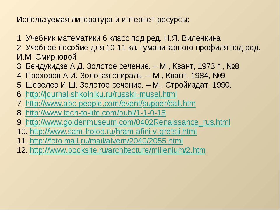 Используемая литература и интернет-ресурсы: 1. Учебник математики 6 класс под...