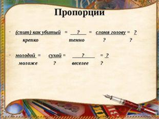 Самооценка активности и качества работы: 1. «V» - ответил по просьбе учителя,