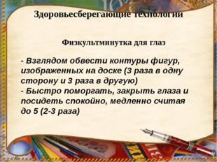Домашнее задание Дифференцированное 1. Задание в карточке №2 2. Сочинение – м