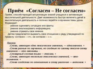Вариант приёма «Корзина» Шашки, кони, цветы, брюки, шкафы, шахматы, руки, кни
