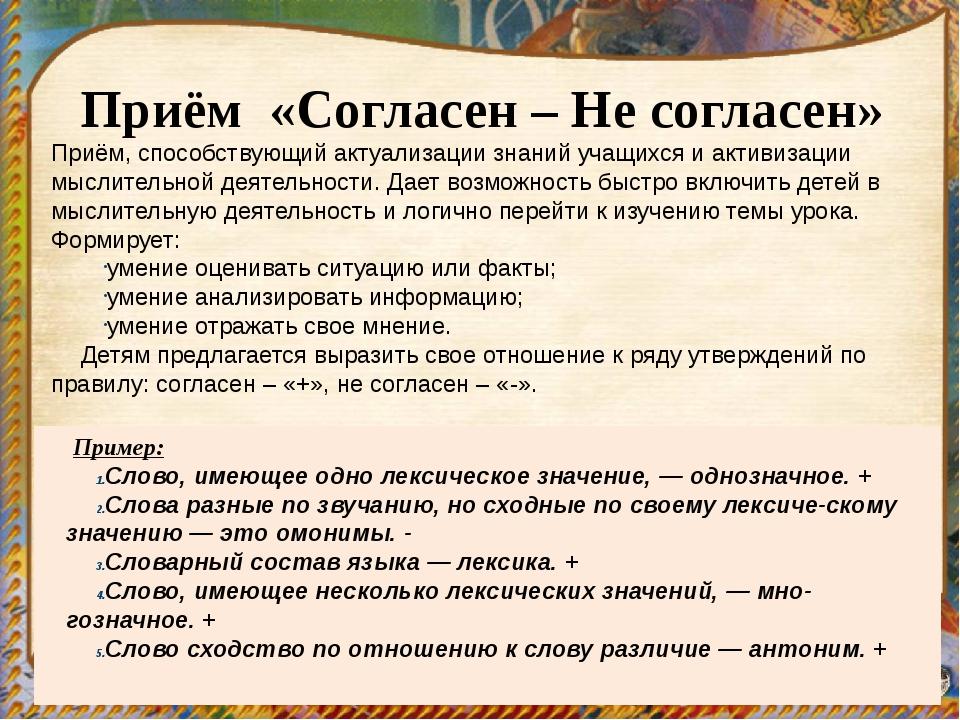 Вариант приёма «Корзина» Шашки, кони, цветы, брюки, шкафы, шахматы, руки, кни...