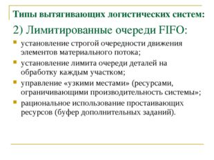 2) Лимитированные очереди FIFO: установление строгой очередности движения эл