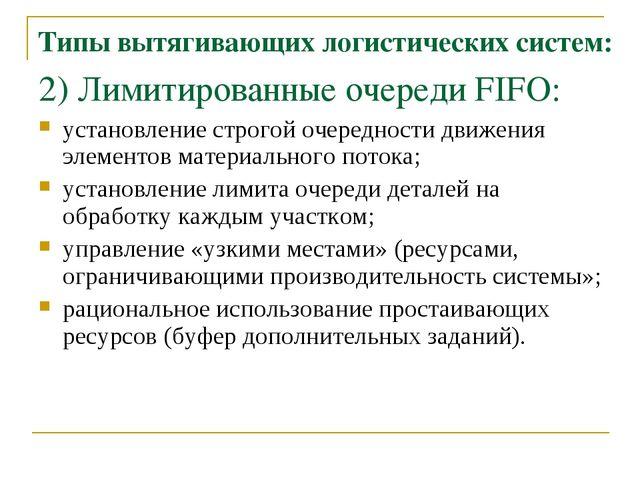 2) Лимитированные очереди FIFO: установление строгой очередности движения эл...