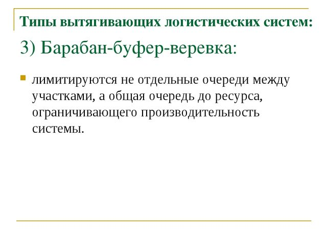 3) Барабан-буфер-веревка: лимитируются не отдельные очереди между участками,...