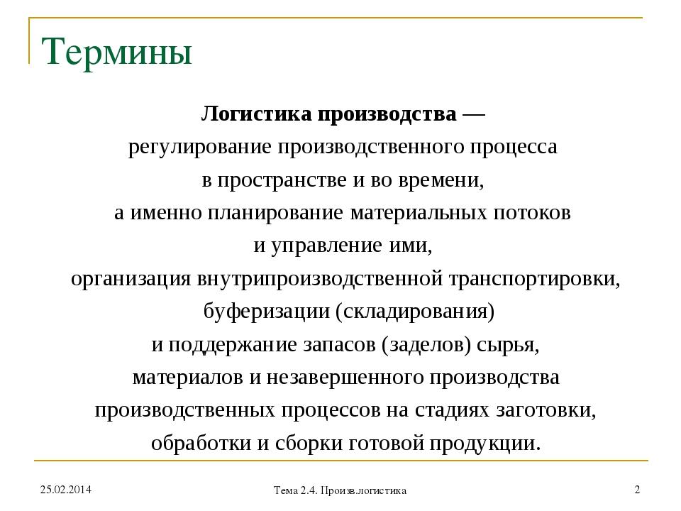 Термины Логистика производства — регулирование производственного процесса в п...