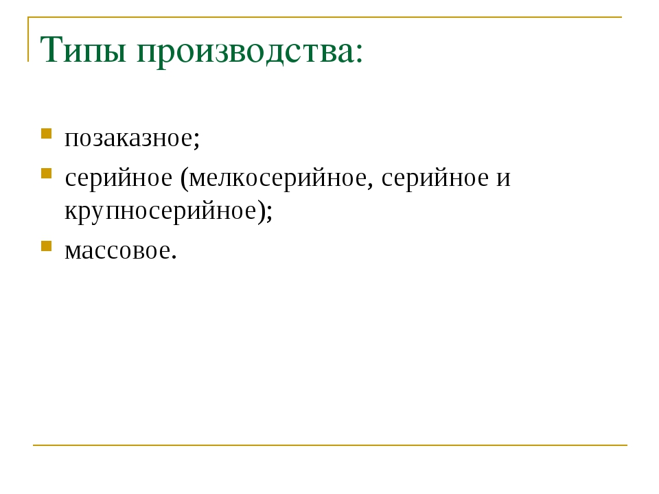 Типы производства: позаказное; серийное (мелкосерийное, серийное и крупносери...