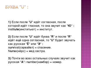 """1) Если после """"U"""" идёт согласная, после которой идёт гласная, то она звучит"""