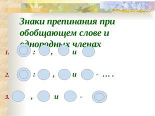 Знаки препинания при обобщающем слове и однородных членах : , и : , и - … . ,