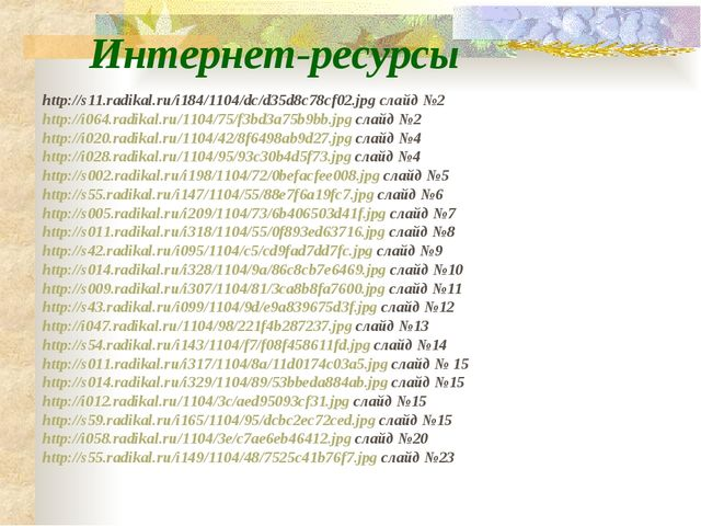 Интернет-ресурсы http://s11.radikal.ru/i184/1104/dc/d35d8c78cf02.jpg слайд №2...