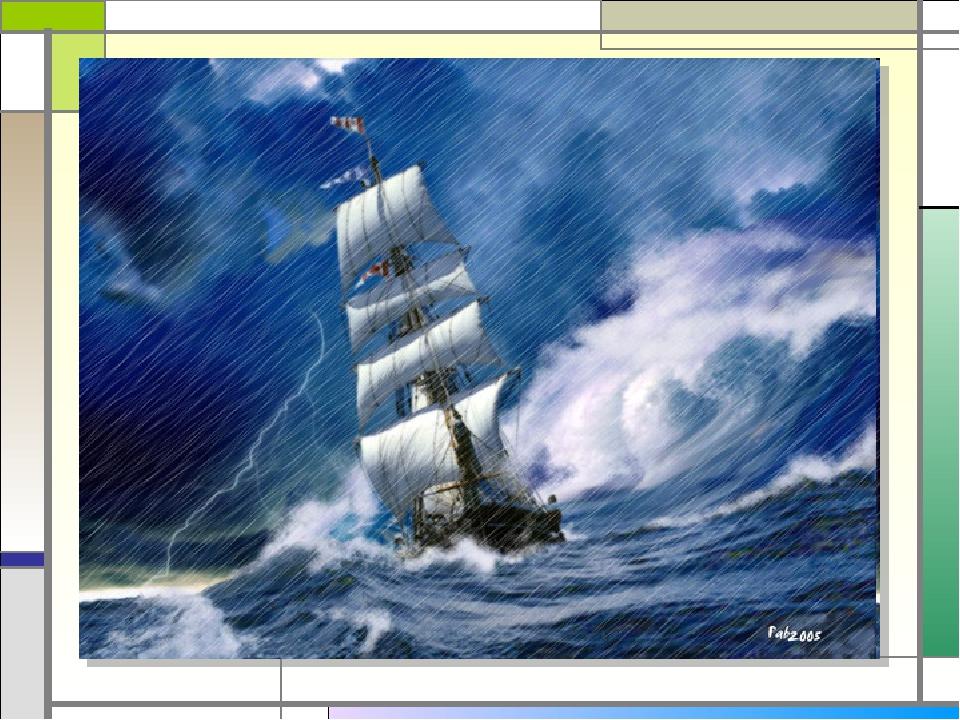 Ветер на море гуляет И ……. подгоняет. Он бежит себе в волнах На раздутых пару...