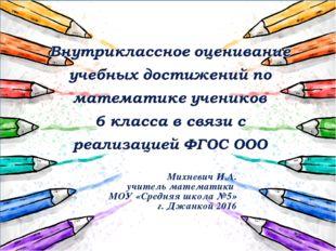 Михневич И.А. учитель математики МОУ «Средняя школа №5» г. Джанкой 2016