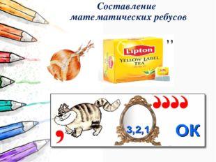 Составление математических ребусов ,,