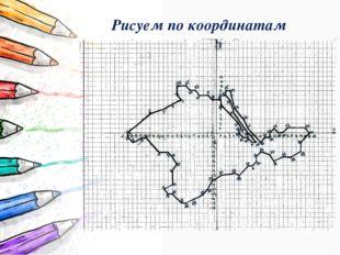 Рисуем по координатам