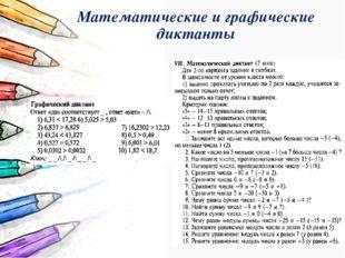 Математические и графические диктанты