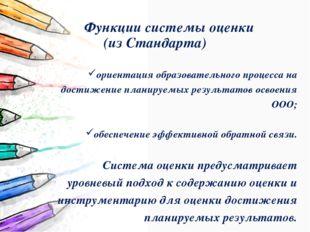Функции системы оценки (из Стандарта) ориентация образовательного процесса н