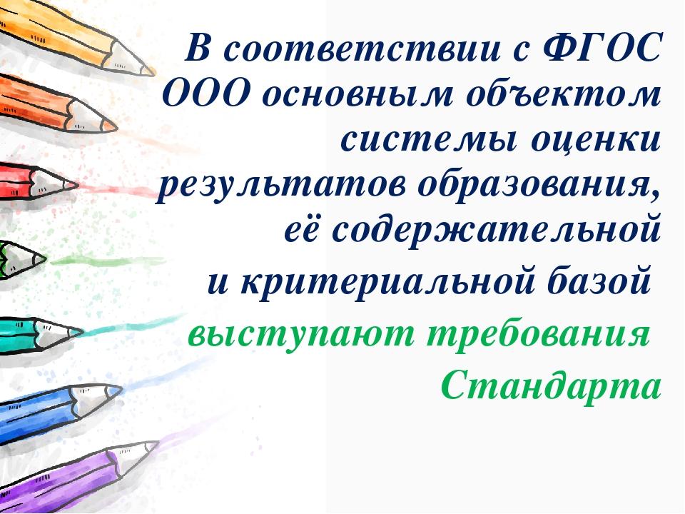 В соответствии с ФГОС ООО основным объектом системы оценки результатов обра...