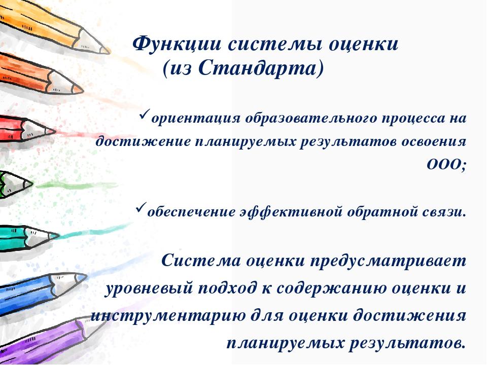 Функции системы оценки (из Стандарта) ориентация образовательного процесса н...