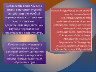 Девяностые годы ХХ века вошли в историю русской литературы как особый период