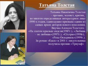 Татьяна Никитична Толстая – прозаик, эссеист, критик, во многом определившая