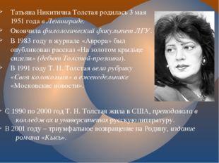 Татьяна Никитична Толстая родилась 3 мая 1951 года в Ленинграде. Окончила фил