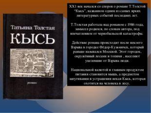 """ХХ1 век начался со споров о романе Т.Толстой """"Кысь"""", названном одним из самых"""
