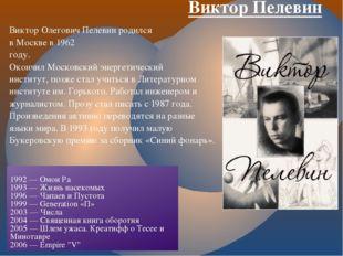 Виктор Пелевин Виктор Олегович Пелевин родился в Москве в 1962 году. Окончил