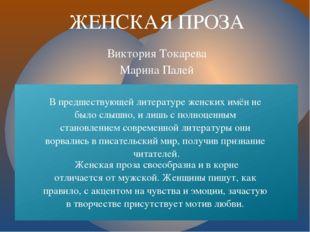 ЖЕНСКАЯ ПРОЗА Виктория Токарева Марина Палей Нина Садур Людмила Улицкая В пре