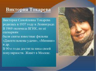 Виктория Токарева Виктория Самойловна Токарева родилась в 1937 году в Ленингр