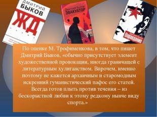 По оценке М. Трофименкова, в том, что пишет Дмитрий Быков, «обычно присутству