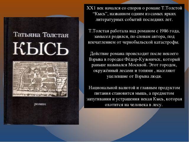 """ХХ1 век начался со споров о романе Т.Толстой """"Кысь"""", названном одним из самых..."""