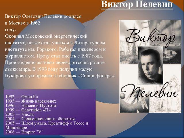 Виктор Пелевин Виктор Олегович Пелевин родился в Москве в 1962 году. Окончил...